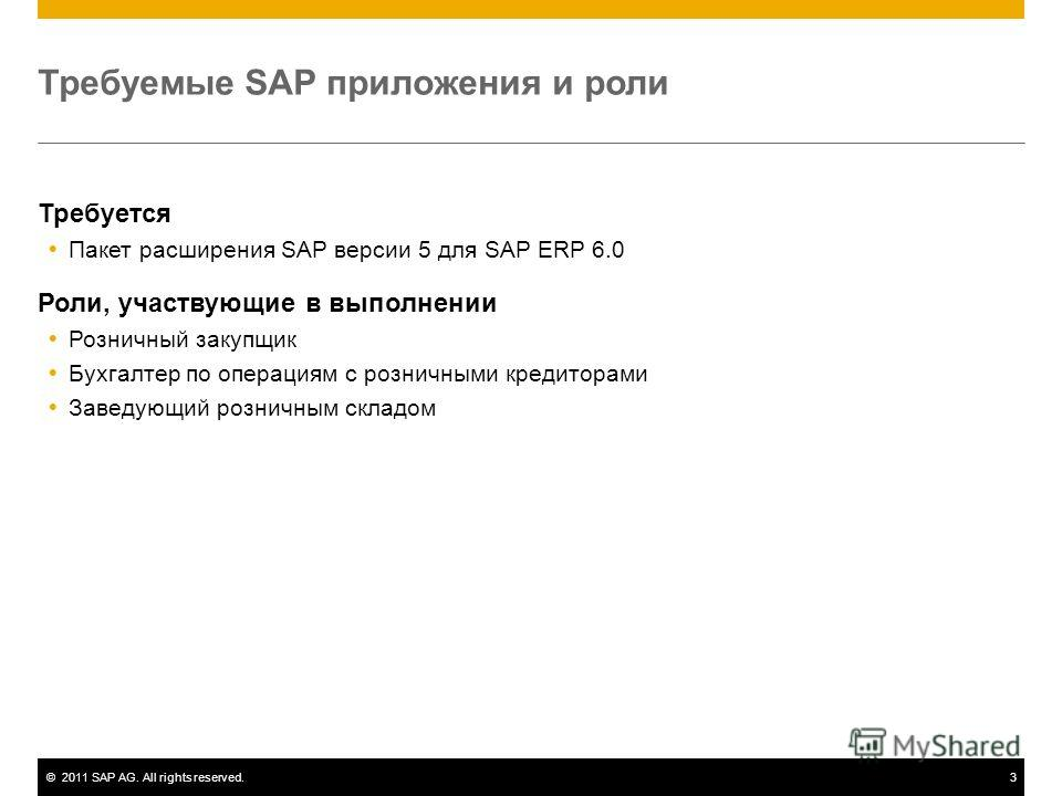 ©2011 SAP AG. All rights reserved.3 Требуемые SAP приложения и роли Требуется Пакет расширения SAP версии 5 для SAP ERP 6.0 Роли, участвующие в выполнении Розничный закупщик Бухгалтер по операциям с розничными кредиторами Заведующий розничным складом