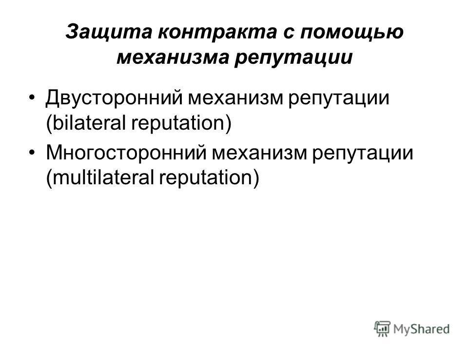 Защита контракта с помощью механизма репутации Двусторонний механизм репутации (bilateral reputation) Многосторонний механизм репутации (multilateral reputation)