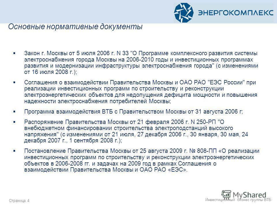Инвестиционный бизнес группы ВТБ Страница 4 Основные нормативные документы Закон г. Москвы от 5 июля 2006 г. N 33