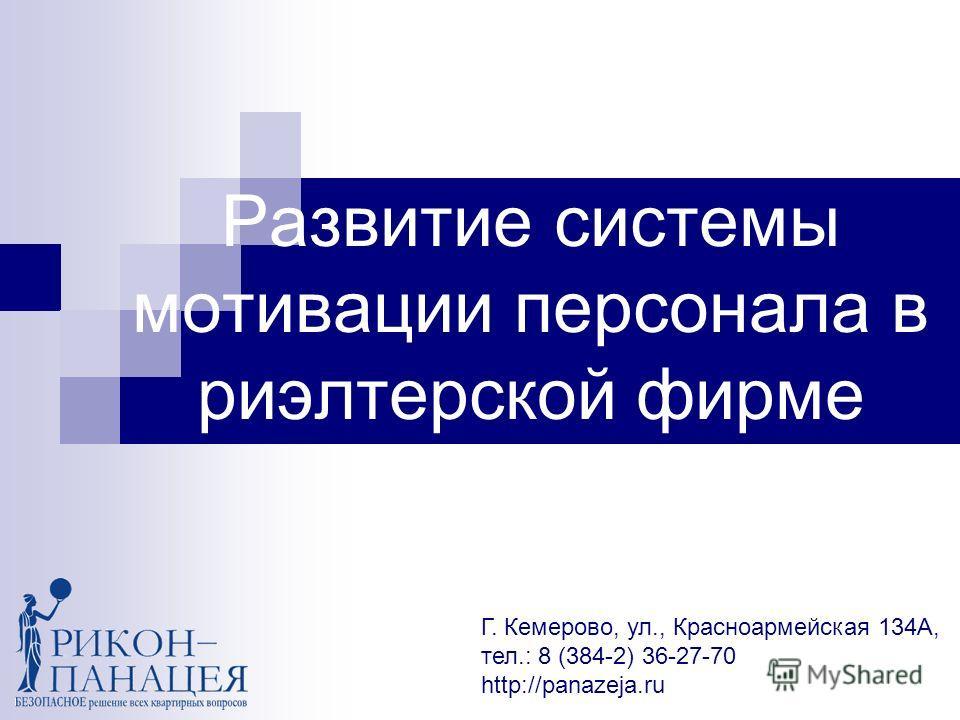 Развитие системы мотивации персонала в риэлтерской фирме Г. Кемерово, ул., Красноармейская 134А, тел.: 8 (384-2) 36-27-70 http://panazeja.ru