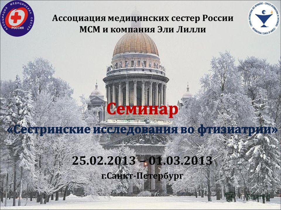 Ассоциация медицинских сестер России МСМ и компания Эли Лилли
