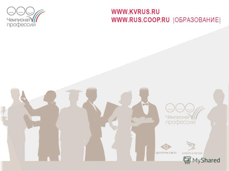WWW.KVRUS.RU WWW.RUS.COOP.RU |ОБРАЗОВАНИЕ|