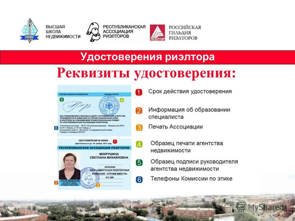 Реквизиты удостоверения: Удостоверения риэлтора