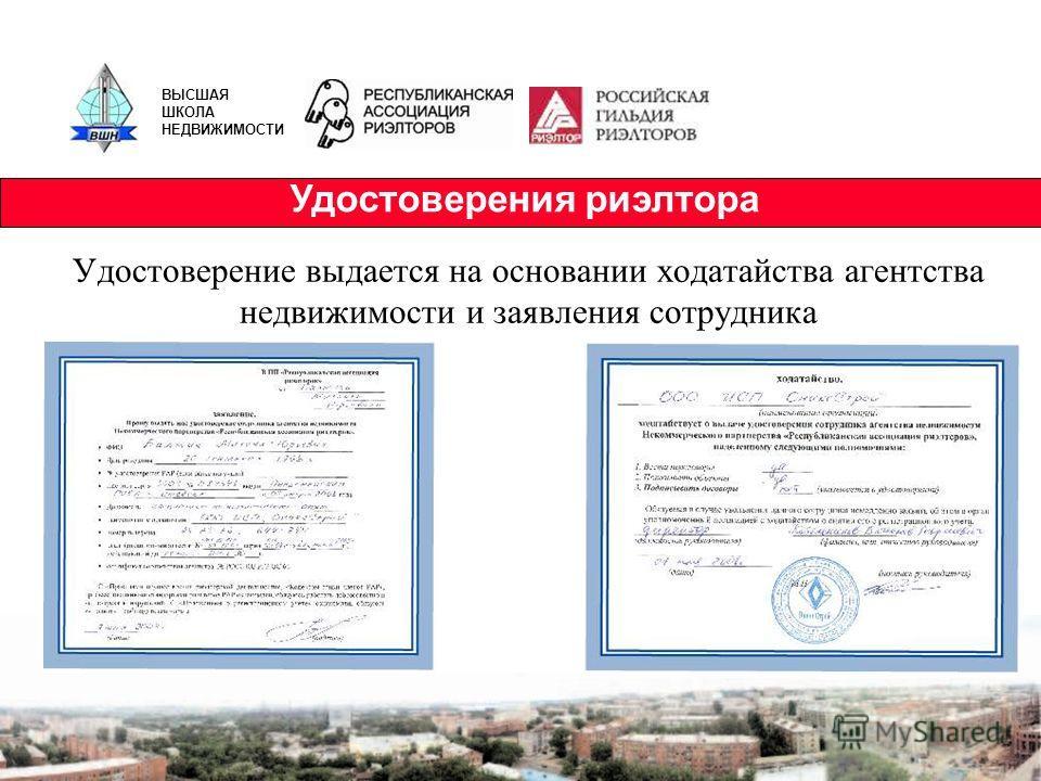 ВЫСШАЯ ШКОЛА НЕДВИЖИМОСТИ Удостоверение выдается на основании ходатайства агентства недвижимости и заявления сотрудника Удостоверения риэлтора
