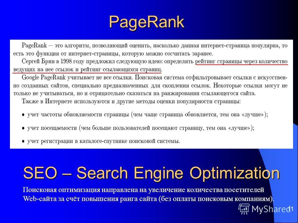 11 PageRank SEO – Search Engine Optimization Поисковая оптимизация направлена на увеличение количества посетителей Web-сайта за счёт повышения ранга сайта (без оплаты поисковым компаниям).