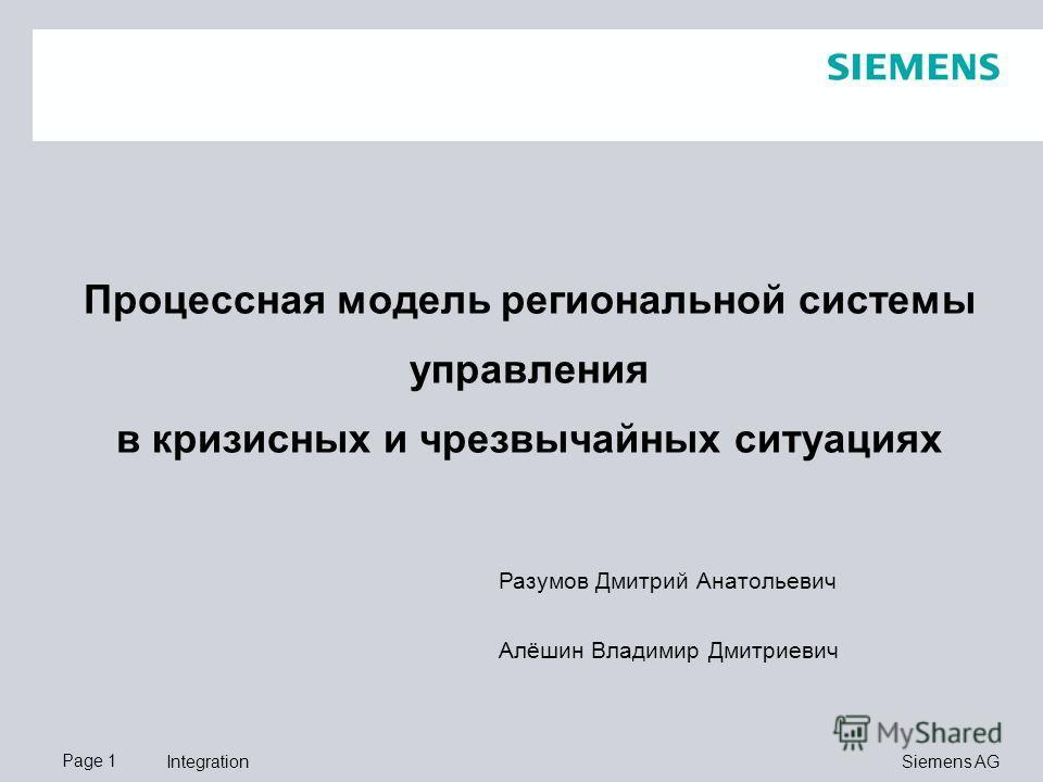 Page 1 Siemens AG Integration Процессная модель региональной системы управления в кризисных и чрезвычайных ситуациях Разумов Дмитрий Анатольевич Алёшин Владимир Дмитриевич Москва 2009