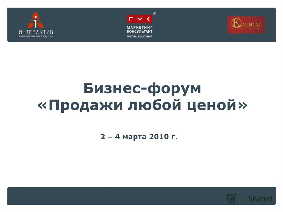 Бизнес-форум «Продажи любой ценой» 2 – 4 марта 2010 г.