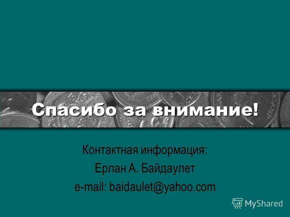 Спасибо за внимание! Контактная информация: Ерлан А. Байдаулет e-mail: baidaulet@yahoo.com