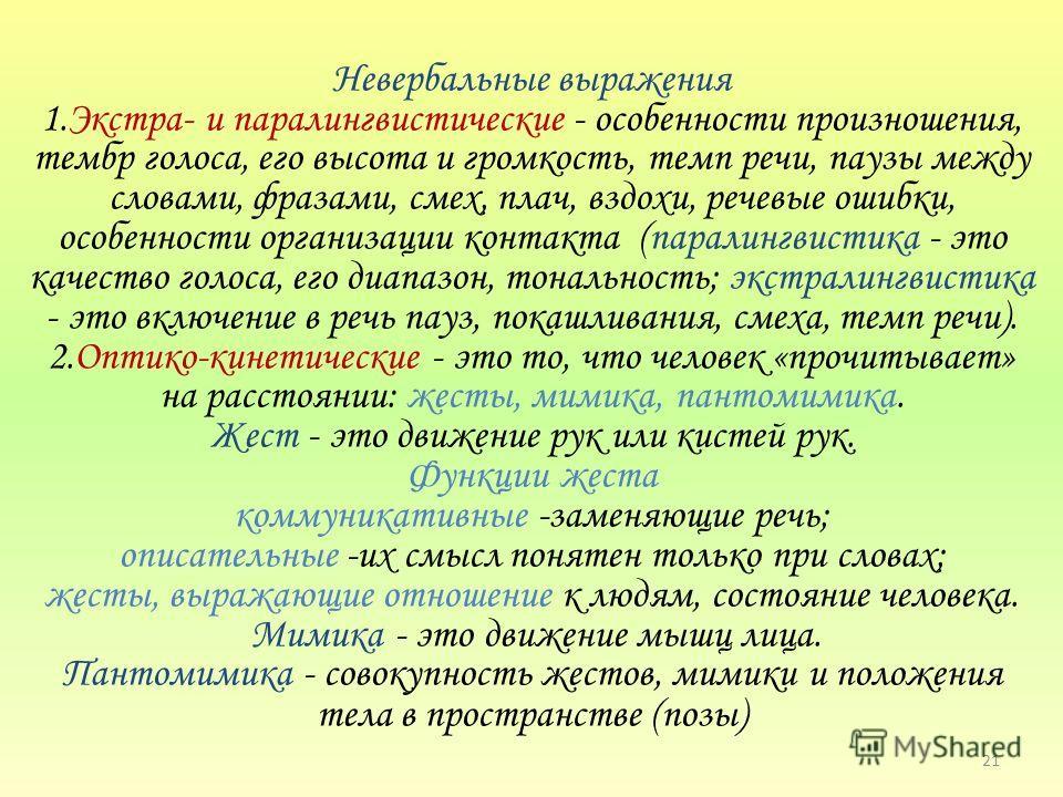 Невербальные выражения 1.Экстра- и паралингвистические - особенности произношения, тембр голоса, его высота и громкость, темп речи, паузы между словами, фразами, смех, плач, вздохи, речевые ошибки, особенности организации контакта (паралингвистика -