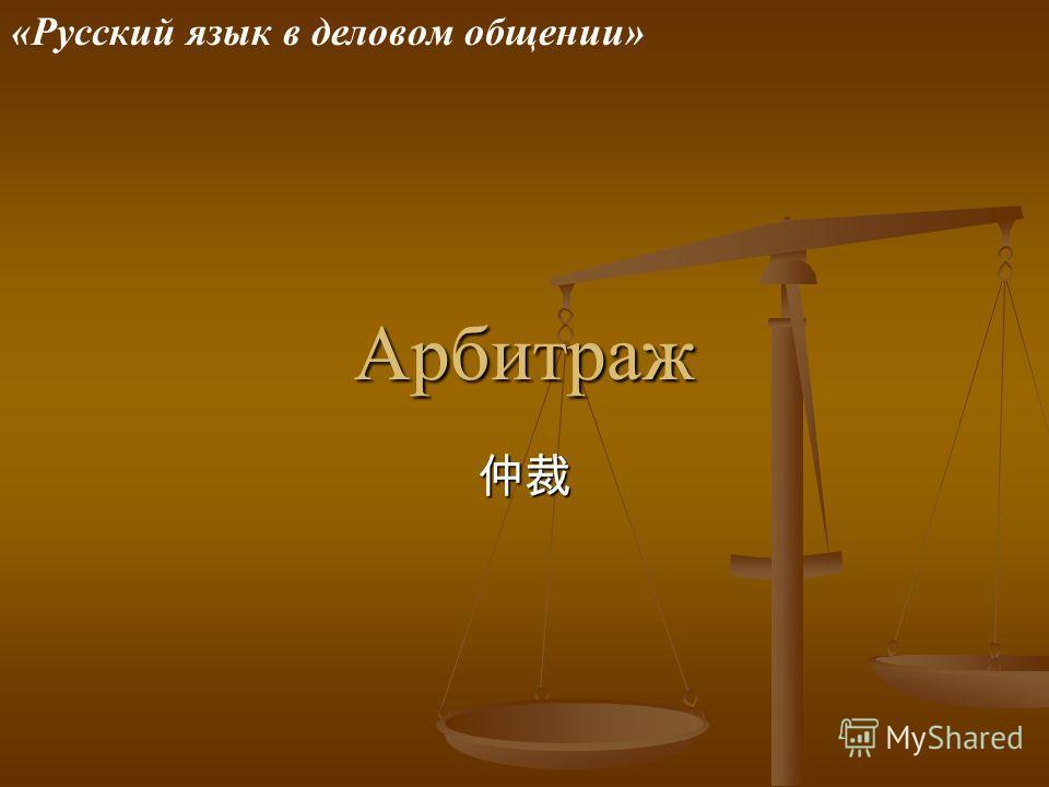 «Русский язык в деловом общении»Арбитраж