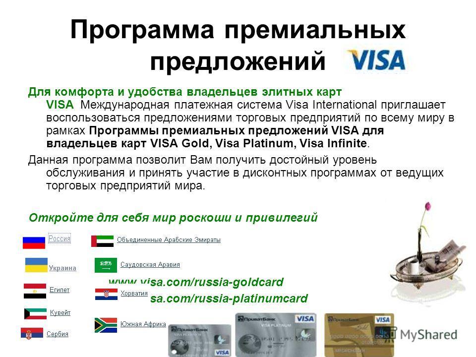 Программа премиальных предложений Для комфорта и удобства владельцев элитных карт VISA Международная платежная система Visa International приглашает воспользоваться предложениями торговых предприятий по всему миру в рамках Программы премиальных предл