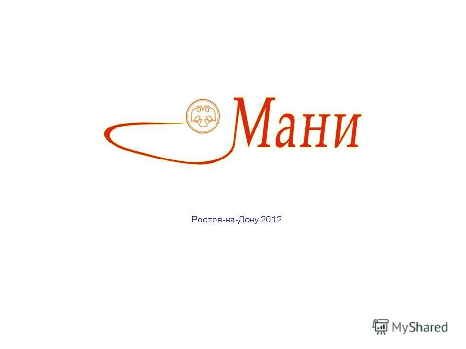 Ростов-на-Дону 2012