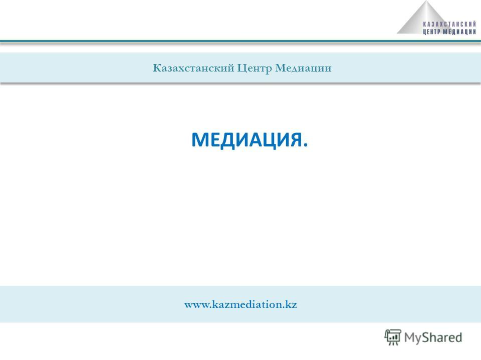 www.kazmediation.kz Казахстанский Центр Медиации МЕДИАЦИЯ.