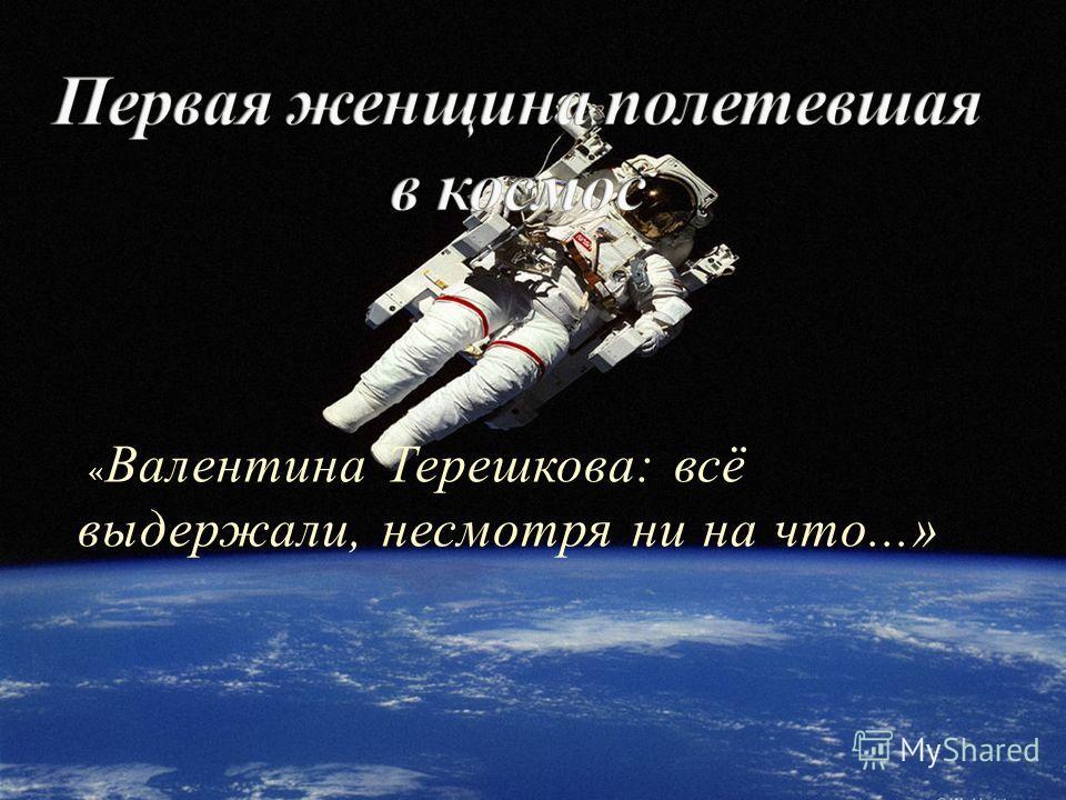 « Валентина Терешкова: всё выдержали, несмотря ни на что...»