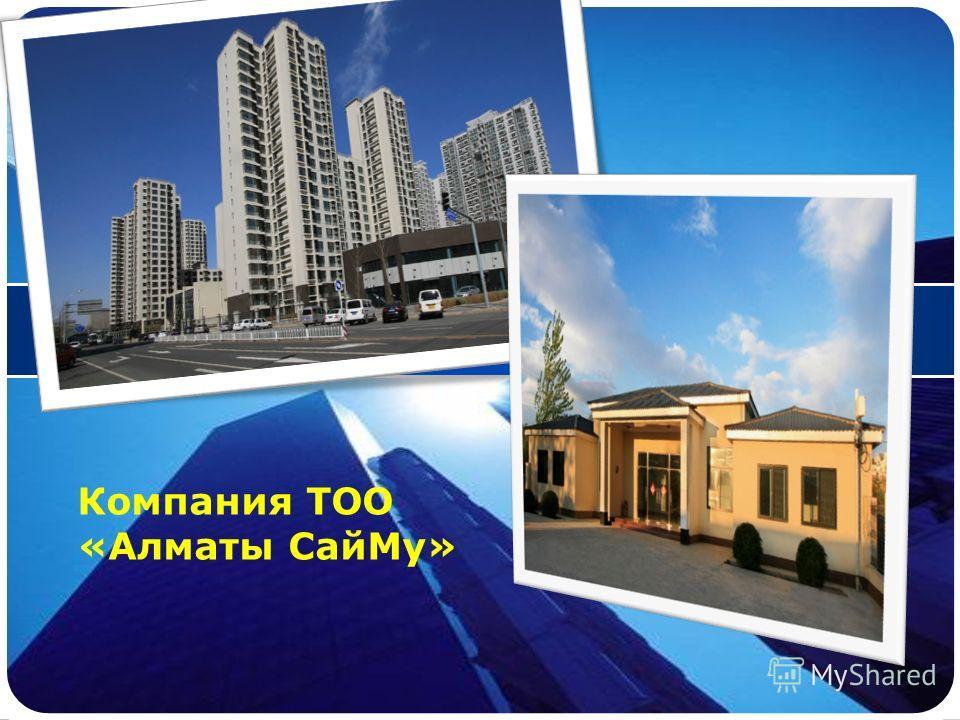 LOGO Компания ТОО «Алматы СайМу»
