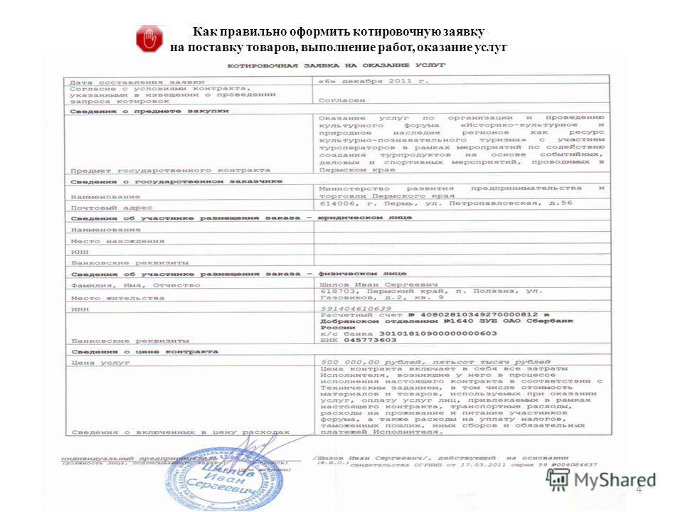 4 Как правильно оформить котировочную заявку на поставку товаров, выполнение работ, оказание услуг