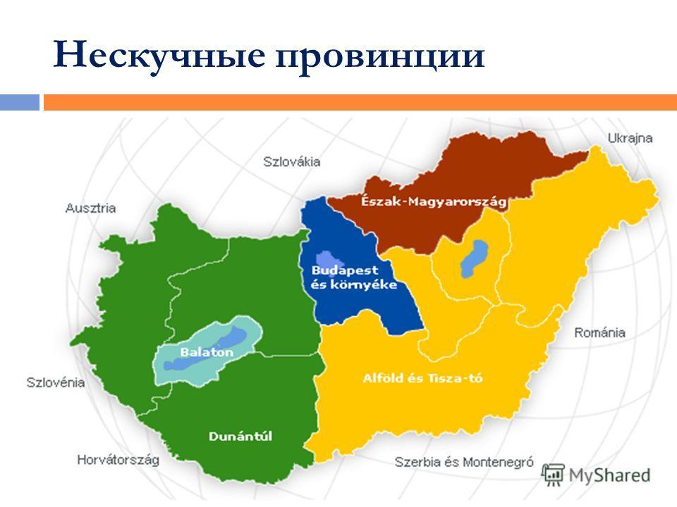 Нескучные провинции