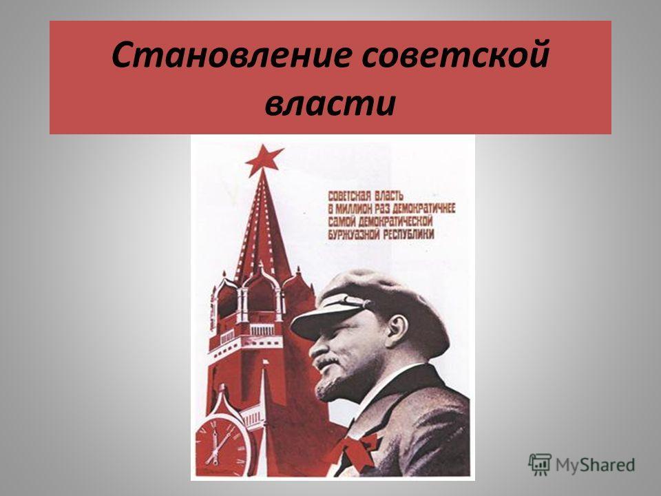 Становление советской власти