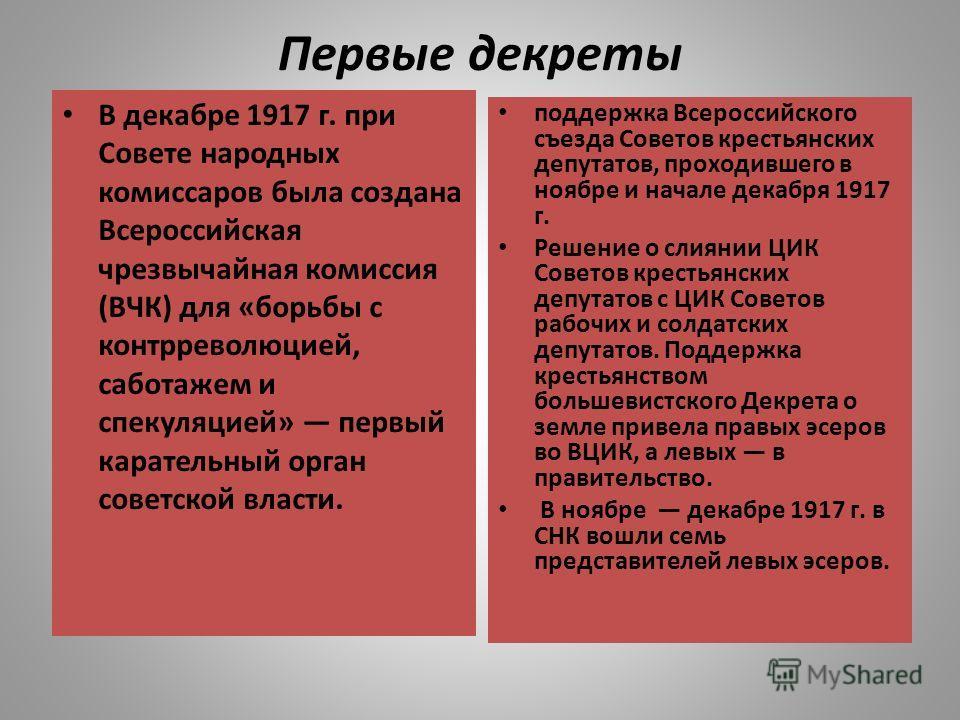 Первые декреты В декабре 1917 г. при Совете народных комиссаров была создана Всероссийская чрезвычайная комиссия (ВЧК) для «борьбы с контрреволюцией, саботажем и спекуляцией» первый карательный орган советской власти. поддержка Всероссийского съезда