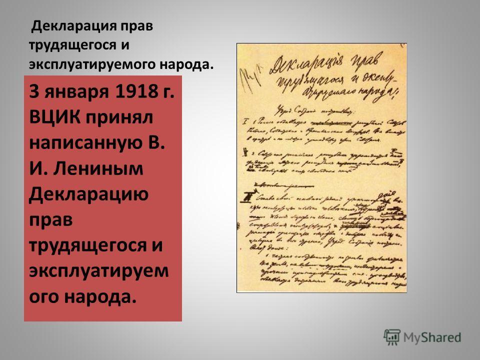 Декларация прав трудящегося и эксплуатируемого народа. 3 января 1918 г. ВЦИК принял написанную В. И. Лениным Декларацию прав трудящегося и эксплуатируем ого народа.