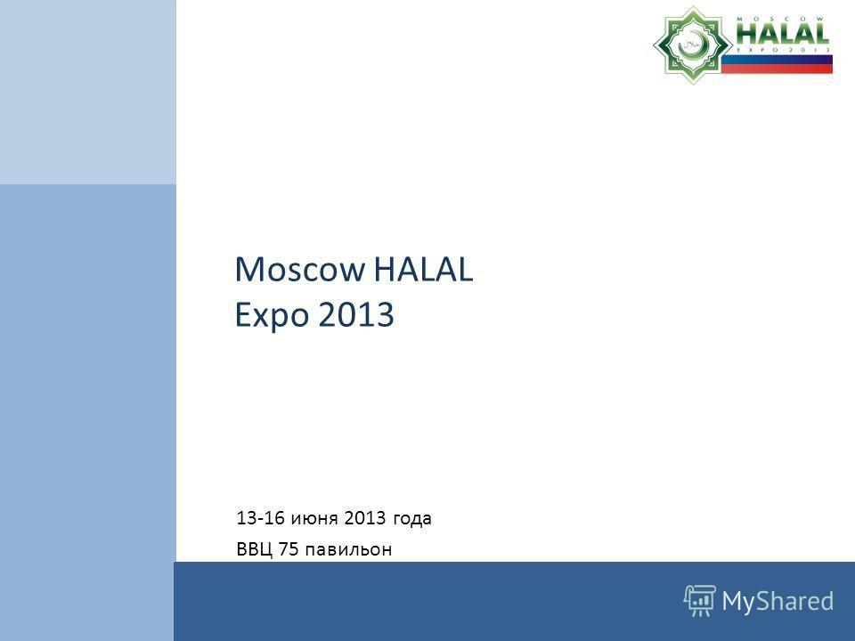 Moscow HALAL Expo 2013 13-16 июня 2013 года ВВЦ 75 павильон