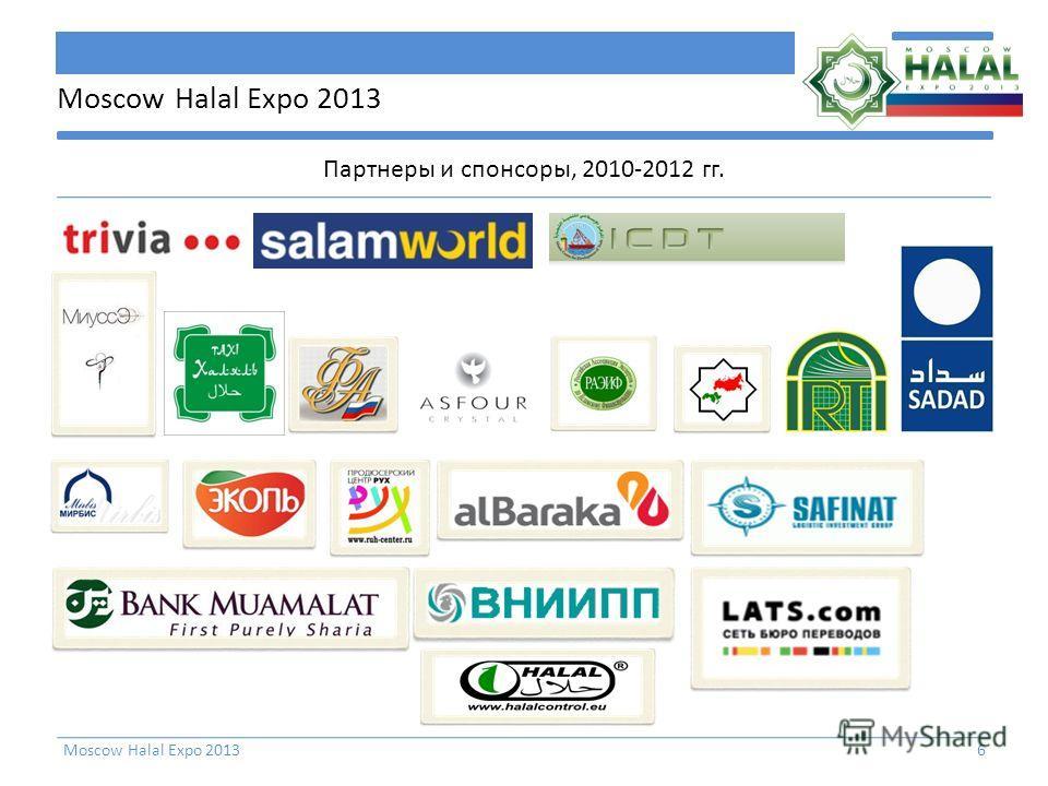 Moscow Halal Expo 20136 Партнеры и спонсоры, 2010-2012 гг.