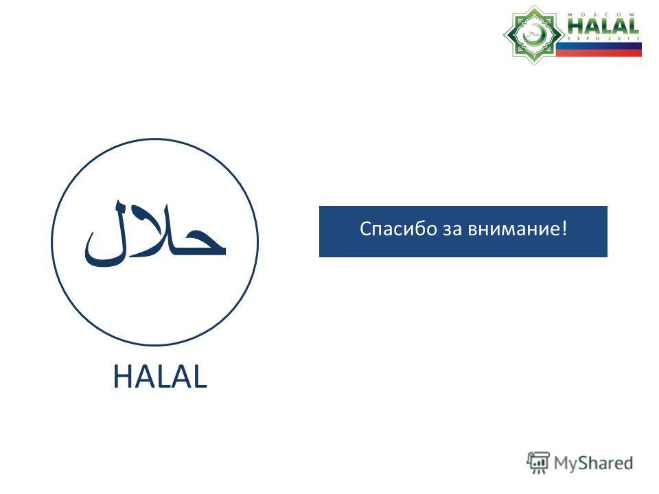 حلال Спасибо за внимание! HALAL
