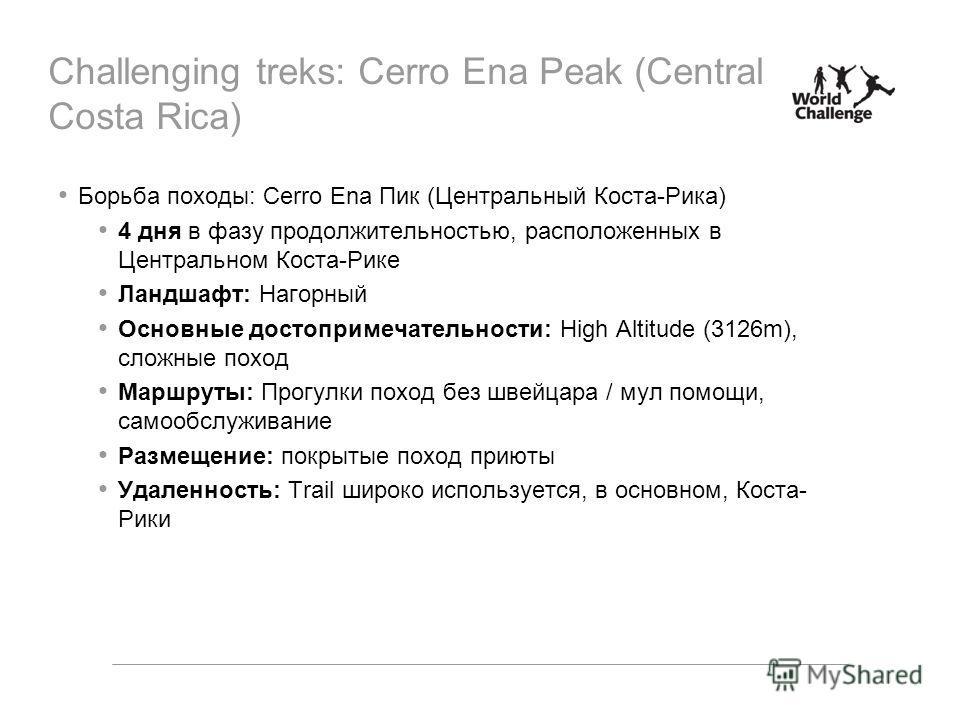 Challenging treks: Cerro Ena Peak (Central Costa Rica) Борьба походы: Cerro Ena Пик (Центральный Коста-Рика) 4 дня в фазу продолжительностью, расположенных в Центральном Коста-Рике Ландшафт: Нагорный Основные достопримечательности: High Altitude (312