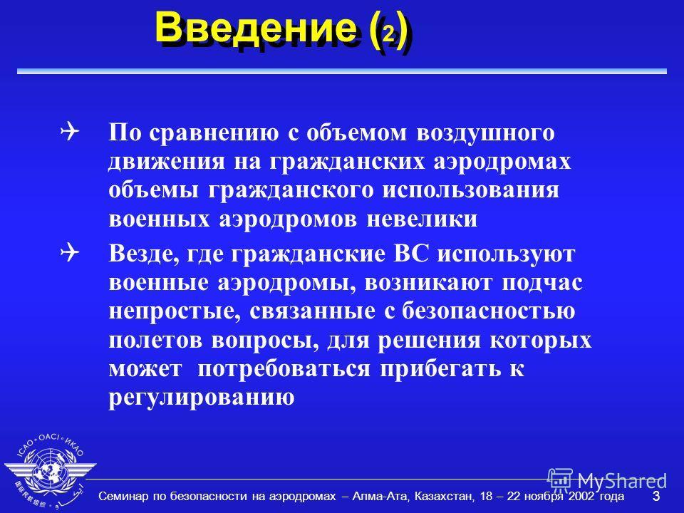 Семинар по безопасности на аэродромах – Алма-Ата, Казахстан, 18 – 22 ноября 2002 года 3 Введение ( 2 ) QПо сравнению с объемом воздушного движения на гражданских аэродромах объемы гражданского использования военных аэродромов невелики QВезде, где гра
