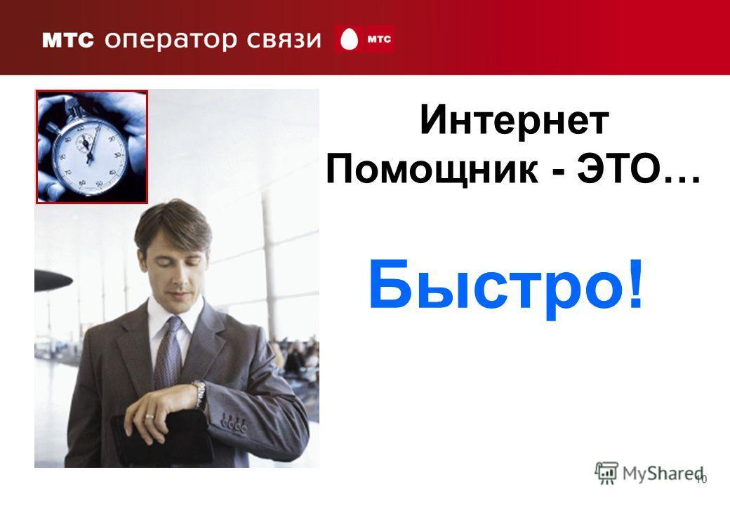 Быстро! 11/25/2013 Корпоративный университет 10 Интернет Помощник - ЭТО…
