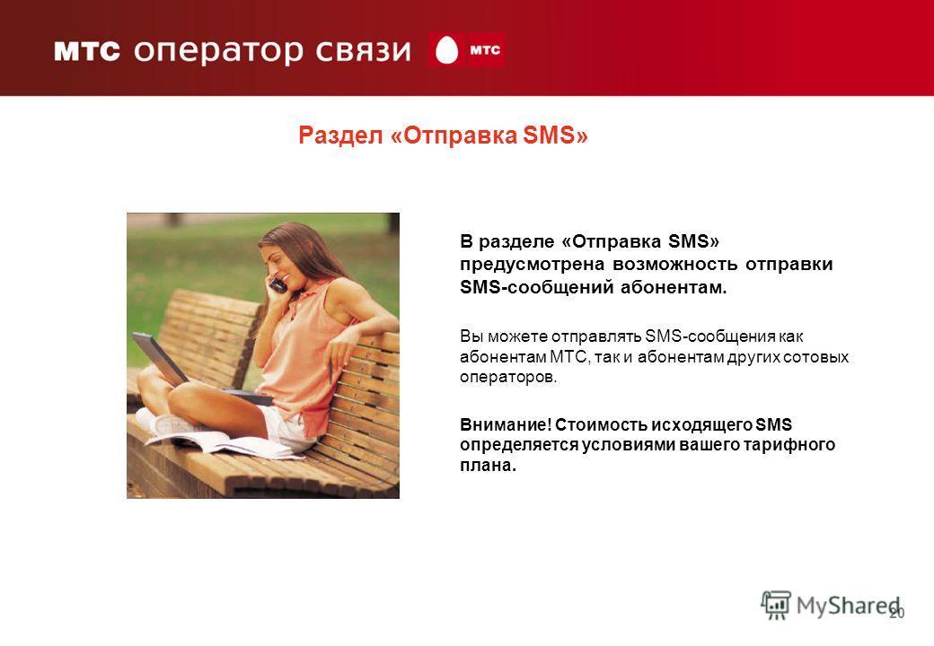 Раздел «Отправка SMS» В разделе «Отправка SMS» предусмотрена возможность отправки SMS-сообщений абонентам. Вы можете отправлять SMS-сообщения как абонентам МТС, так и абонентам других сотовых операторов. Внимание! Стоимость исходящего SMS определяетс