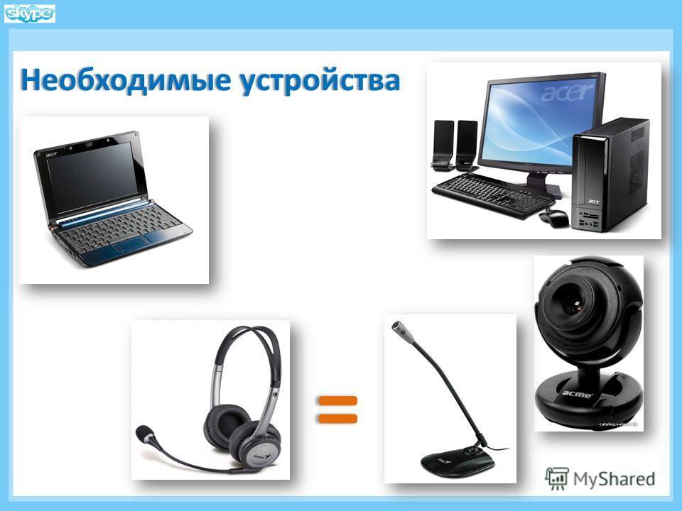 Необходимые устройстваНеобходимые устройства