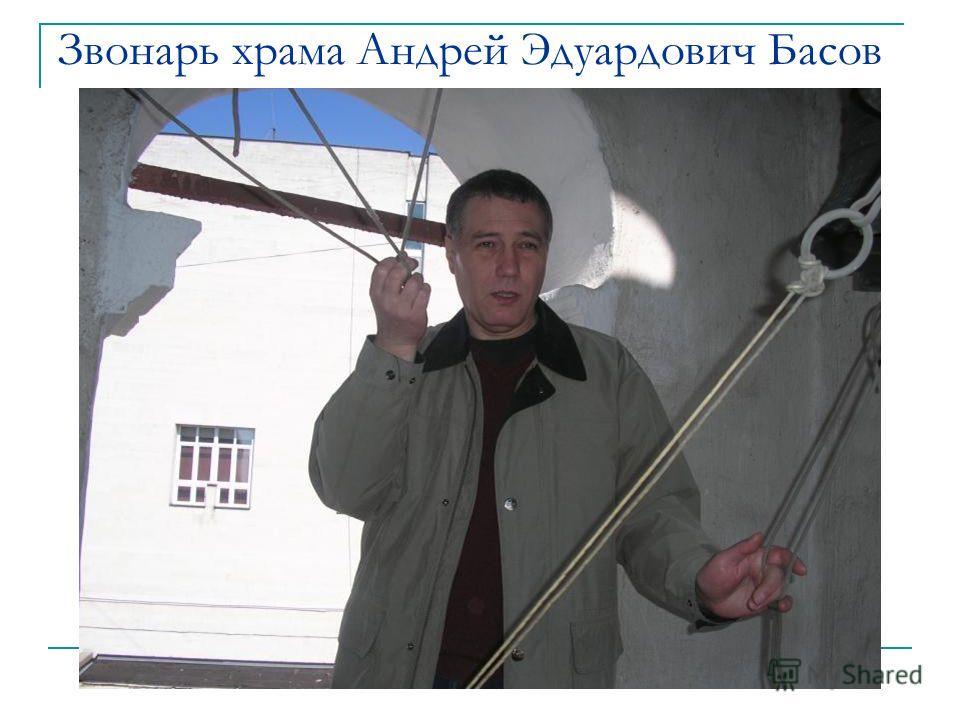 Звонарь храма Андрей Эдуардович Басов