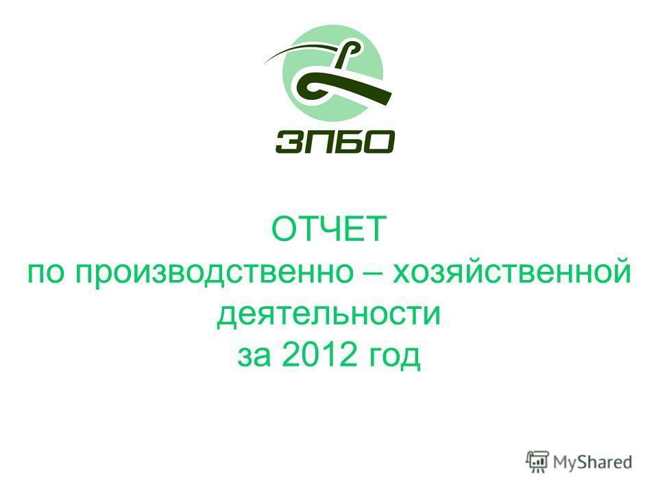 ОТЧЕТ по производственно – хозяйственной деятельности за 2012 год