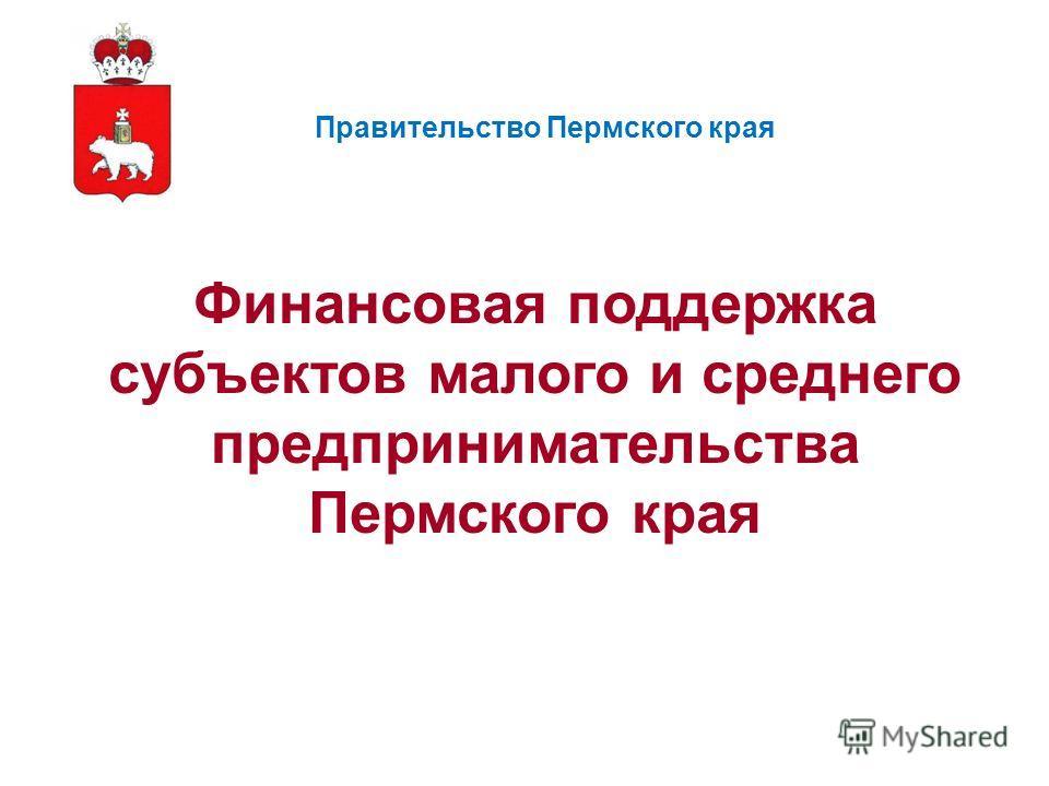 Правительство Пермского края Финансовая поддержка субъектов малого и среднего предпринимательства Пермского края