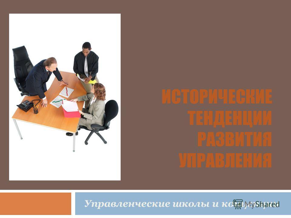 ИСТОРИЧЕСКИЕ ТЕНДЕНЦИИ РАЗВИТИЯ УПРАВЛЕНИЯ Управленческие школы и концепции