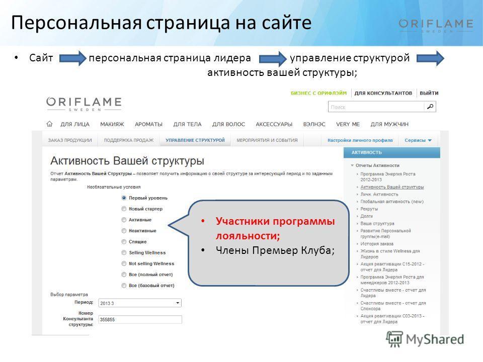 Персональная страница на сайте Сайт персональная страница лидера управление структурой активность вашей структуры; Участники программы лояльности; Члены Премьер Клуба;