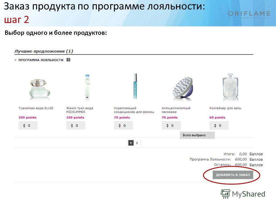 Заказ продукта по программе лояльности: шаг 2 Выбор одного и более продуктов: Всего выбрано: Баллов