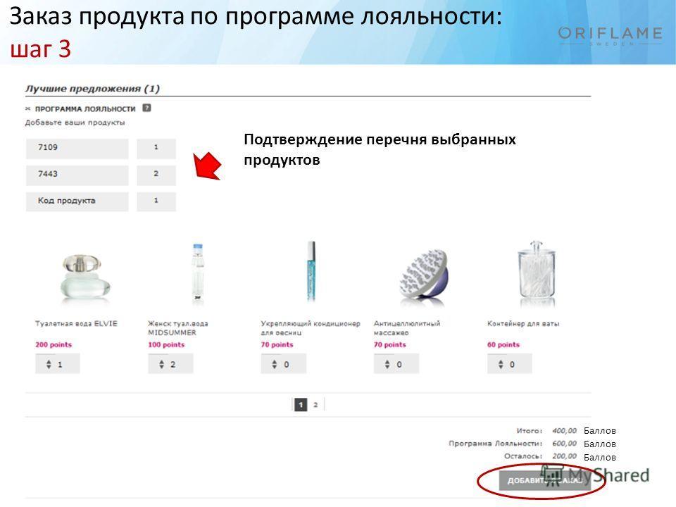 Заказ продукта по программе лояльности: шаг 3 Подтверждение перечня выбранных продуктов Баллов