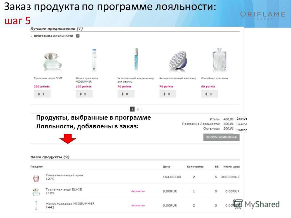 Заказ продукта по программе лояльности: шаг 5 Продукты, выбранные в программе Лояльности, добавлены в заказ: Баллов
