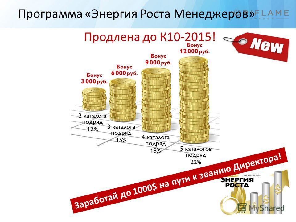 Программа «Энергия Роста Менеджеров» Продлена до К10-2015! Заработай до 1000$ на пути к званию Директора!