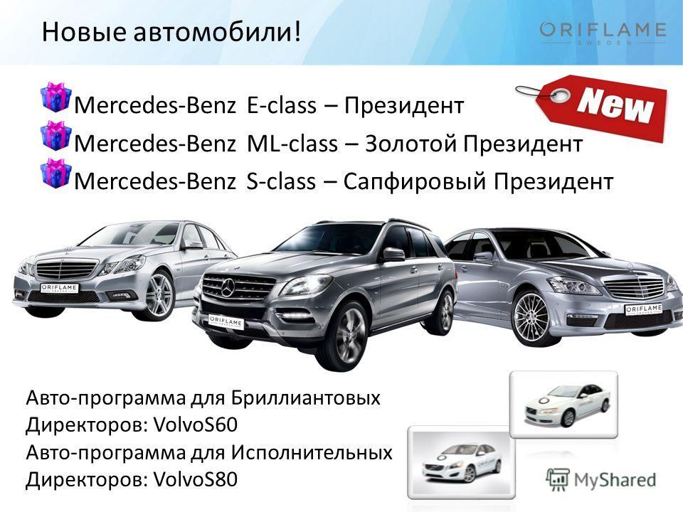 Новые автомобили! Mercedes-Benz E-class – Президент Mercedes-Benz ML-class – Золотой Президент Mercedes-Benz S-class – Сапфировый Президент Авто-программа для Бриллиантовых Директоров: VolvoS60 Авто-программа для Исполнительных Директоров: VolvoS80