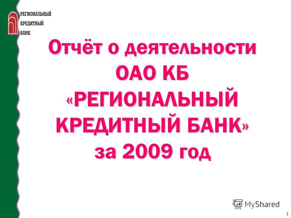 1 Отчёт о деятельности ОАО КБ «РЕГИОНАЛЬНЫЙ КРЕДИТНЫЙ БАНК» за 2009 год