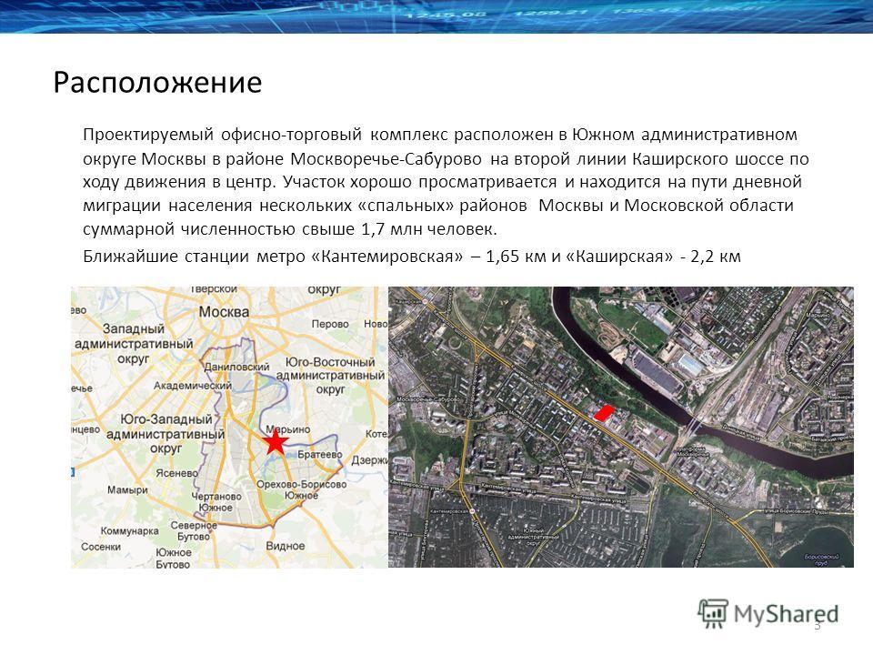 Расположение Проектируемый офисно-торговый комплекс расположен в Южном административном округе Москвы в районе Москворечье-Сабурово на второй линии Каширского шоссе по ходу движения в центр. Участок хорошо просматривается и находится на пути дневной