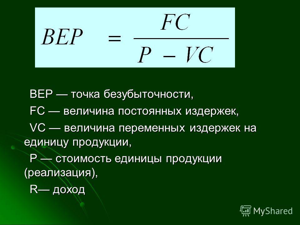 BEP точка безубыточности, FC величина постоянных издержек, VC величина переменных издержек на единицу продукции, P стоимость единицы продукции (реализация), R доход