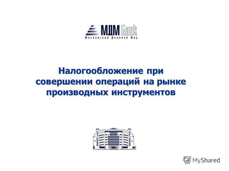 1 Налогообложение при совершении операций на рынке производных инструментов