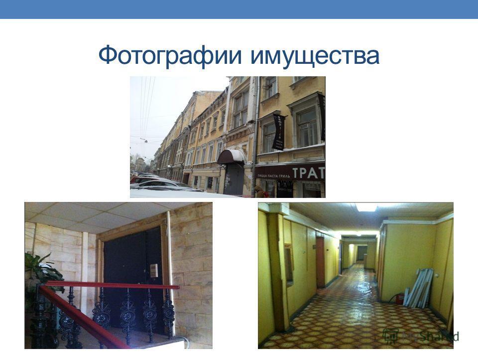 Фотографии имущества