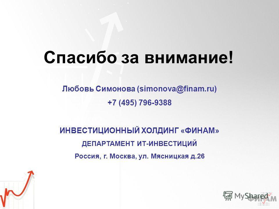 Спасибо за внимание! Любовь Симонова (simonova@finam.ru) +7 (495) 796-9388 ИНВЕСТИЦИОННЫЙ ХОЛДИНГ «ФИНАМ» ДЕПАРТАМЕНТ ИТ-ИНВЕСТИЦИЙ Россия, г. Москва, ул. Мясницкая д.26