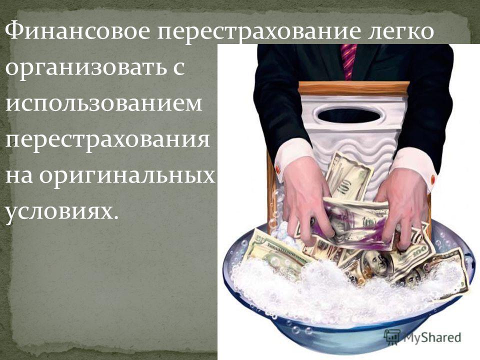 Финансовое перестрахование легко организовать с использованием перестрахования на оригинальных условиях.