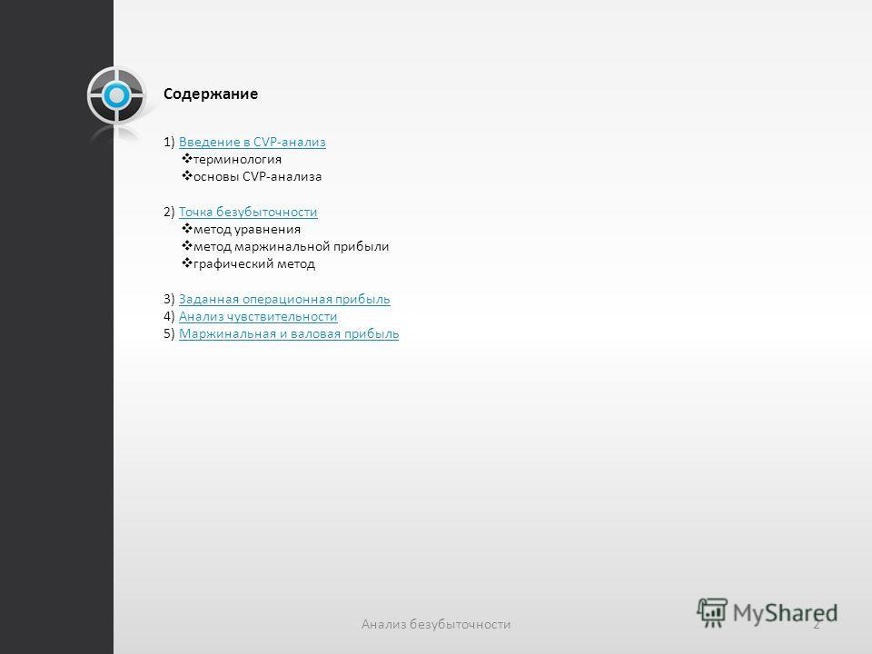Содержание 1) Введение в СVP-анализВведение в СVP-анализ терминология основы СVP-анализа 2) Точка безубыточностиТочка безубыточности метод уравнения метод маржинальной прибыли графический метод 3) Заданная операционная прибыльЗаданная операционная пр